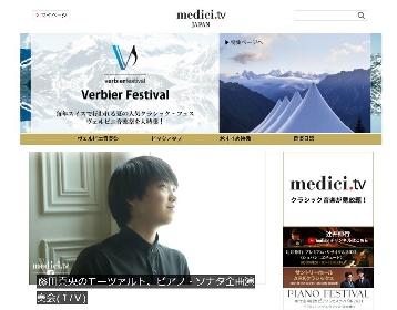 ヨーロッパ名門のクラシック音楽祭『ヴェルビエ音楽祭』開幕 ピアニスト・藤田真央も参加 medici.tv JAPANにて期間限定無料配信