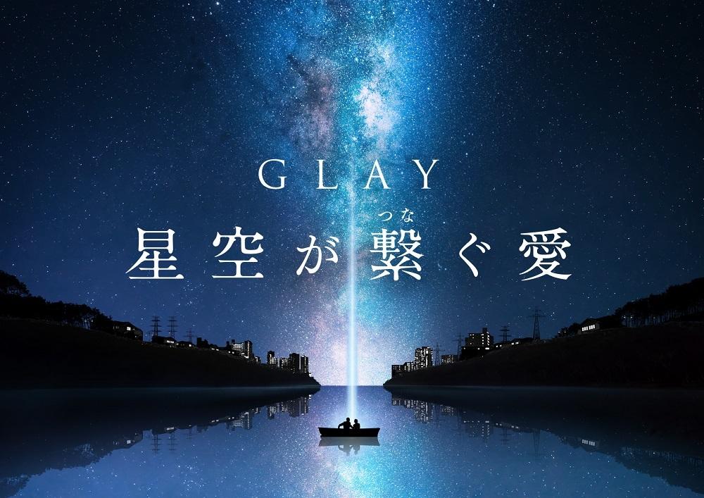 『GLAY 星空が繋ぐ愛』