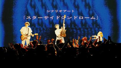 """シナリオアート、バーチャル音楽ライブの""""背景""""で新曲「スターサイドシンドローム」ミュージックビデオを初解禁"""