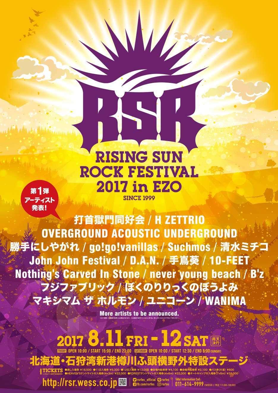 RISING SUN ROCK FESTIVAL 2017 in EZO