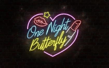 田口淳之介など出演者が決定 亀田真二郎が脚本、ほさかよう演出の舞台『One Night Butterfly』