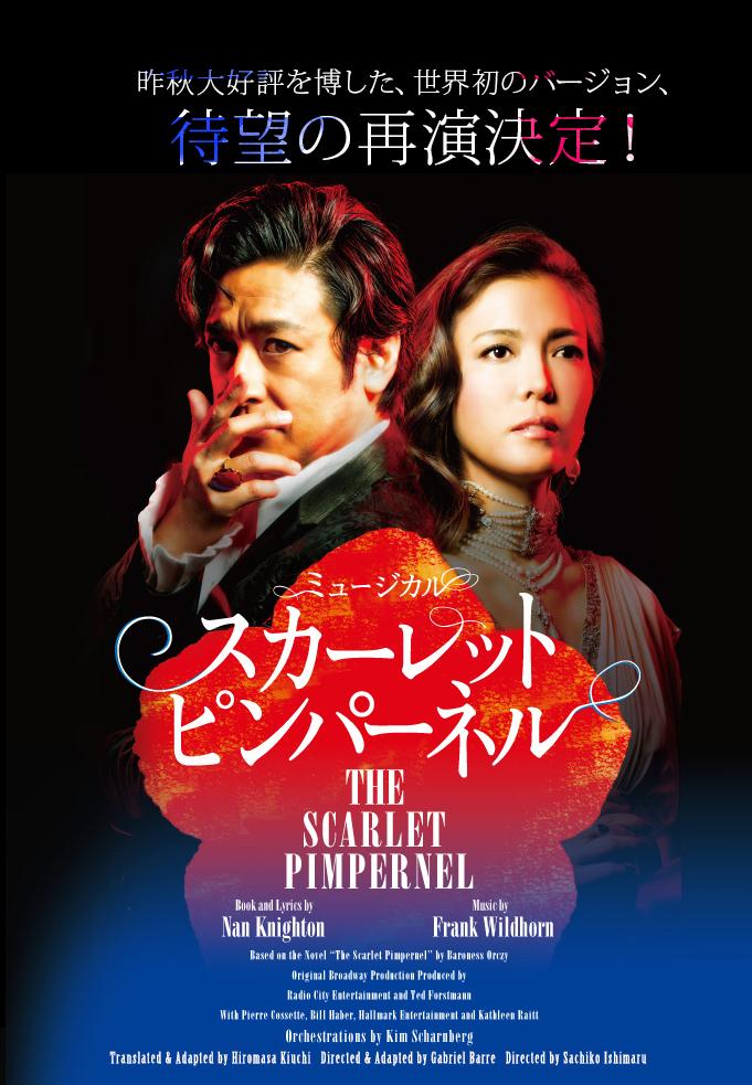 石丸幹二主演『スカーレット・ピンパーネル』2017年再演