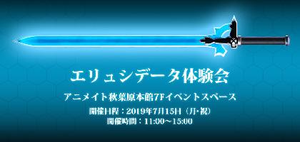 『ソードアート・オンライン』の「エリュシデータ」体験会イベントをアニメイト秋葉原本館にて開催