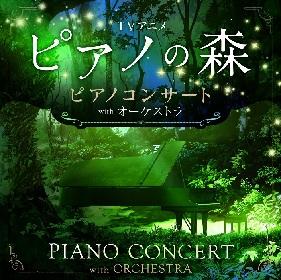 反田恭平と牛牛/ニュウニュウが出演 TVアニメ『ピアノの森』ピアノコンサートがオーケストラとのスペシャルコラボで上演決定