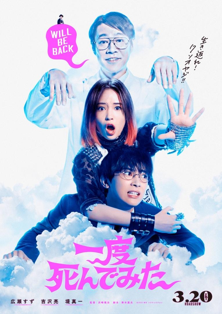 『一度死んでみた』第一弾ポスタービジュアル (C)2020 松竹 フジテレビジョン