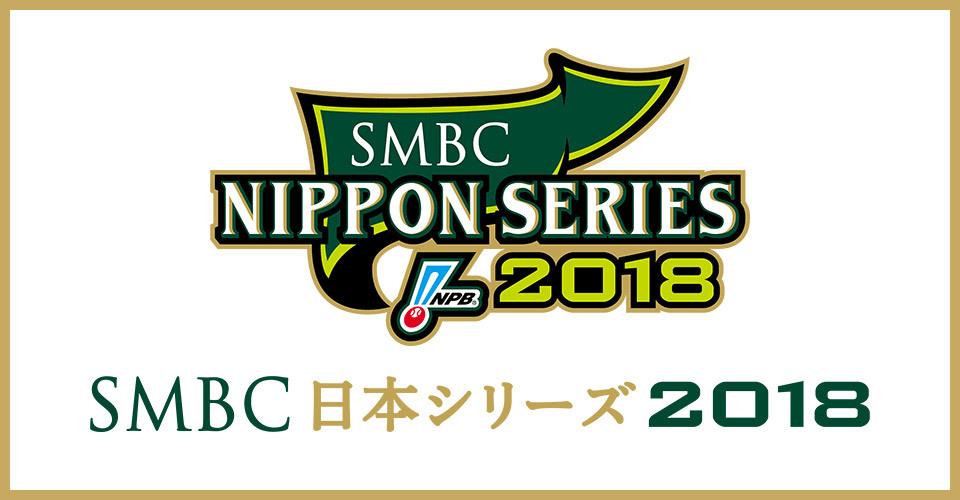 『SMBC日本シリーズ2018』は10月27日(土)から始まる