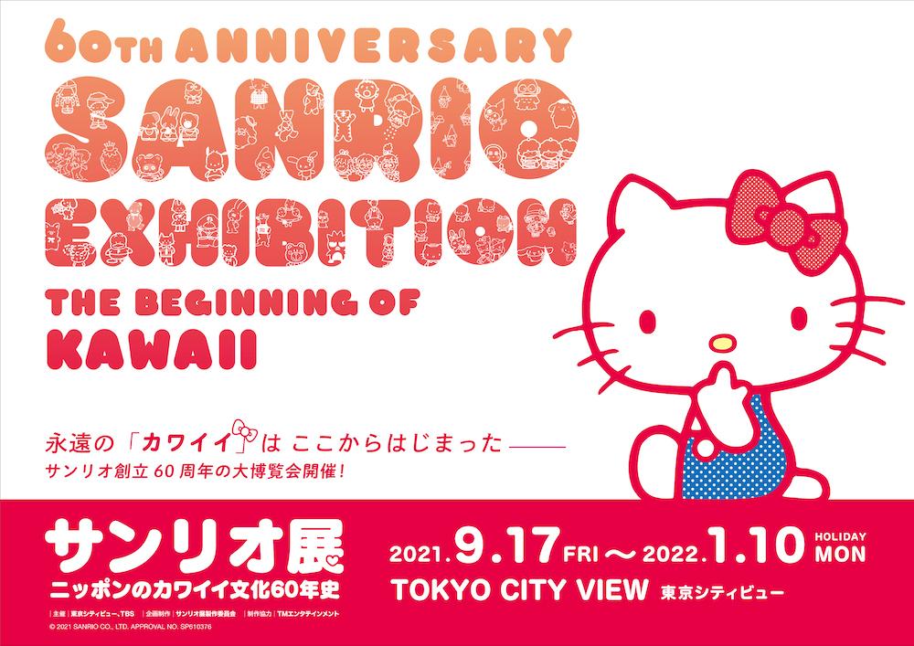 『サンリオ展 ニッポンのカワイイ文化60年史』 (C) 2021 SANRIO CO., LTD. APPROVAL NO. SP610376