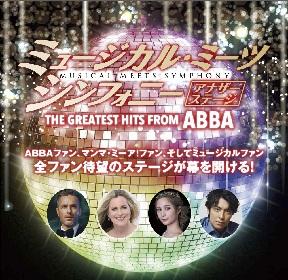 """4月6日は""""ABBAの日""""『ミュージカル・ミーツ・シンフォニー アナザーステージ THE GREATEST HITS FROM ABBA』プレゼントキャンペーン実地"""