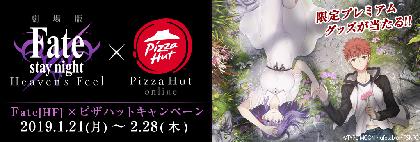 「劇場版『Fate/stay night [Heaven's Feel]』×ピザハット」コラボスタート! 特製グッズやサイン入りアイテムをもらおう