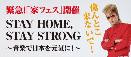 """奥田民生、鬼龍院翔、KREVA、Kjら豪華アーティストが在宅パフォーマンスで日本を元気に、綾小路 翔が実行委員長の""""家フェス""""放送"""
