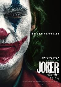『ジョーカー』『バットマンvsスーパーマン』期間限定上映が決定 『ニンジャバットマン ザ・ショー』キャストによる登壇イベントも