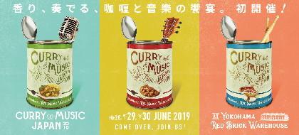 有名カレーブロガーカレーおじさん\(^o^)/によるカレーと音楽のフェス「CURRY & MUSIC JAPAN 2019」イベントレポート