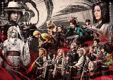 舞台『鬼滅の刃』其ノ弐 絆、冨岡義勇・煉獄杏寿郎ら9人の柱に焦点をあてた公演CMが公開