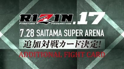 スイスの美人格闘家やロシアンファイターが出場!  『RIZIN.17』追加対戦カード