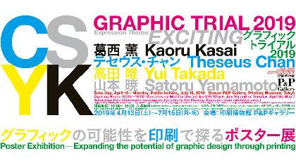 印刷×グラフィック表現の可能性を探る『GRAPHIC TRIAL 2019』に葛西薫ら