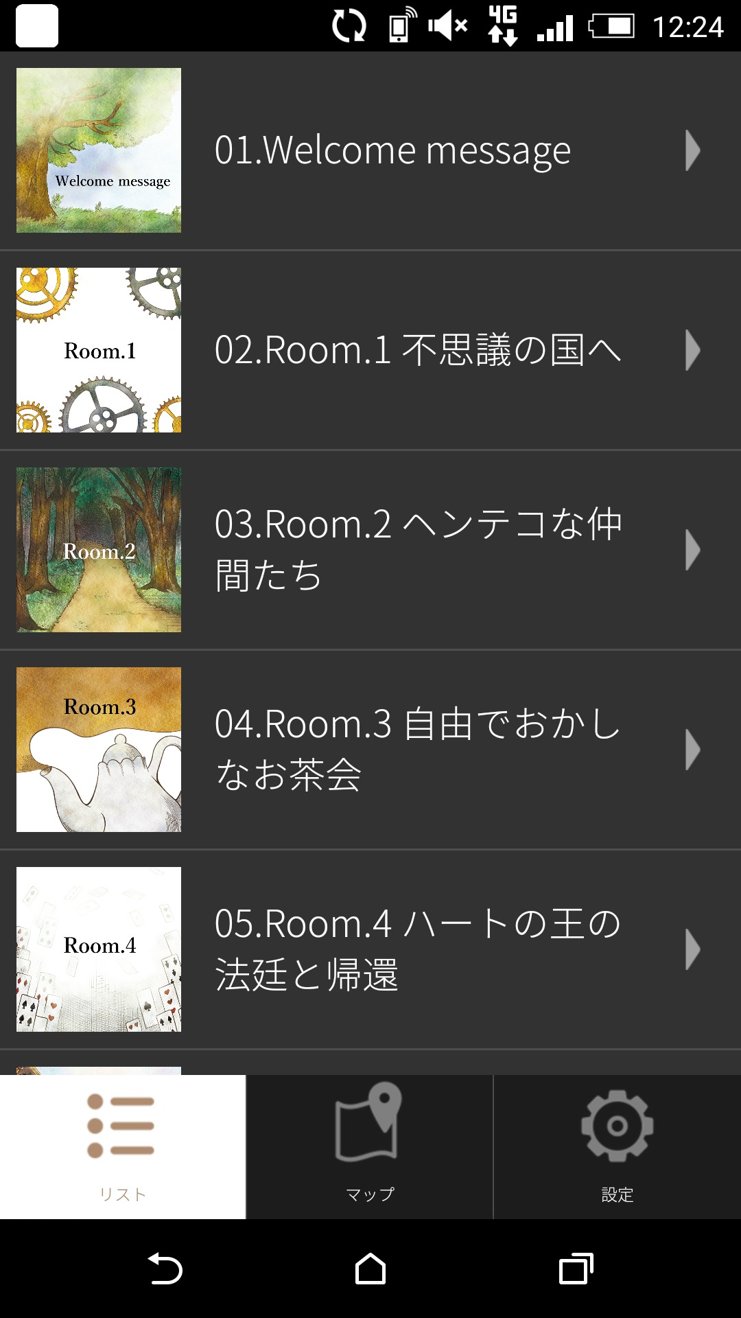 本展の音声ガイドアプリ