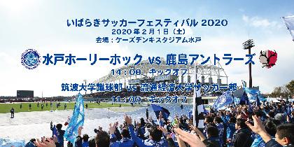 水戸ホーリーホックがアントラーズとプレシーズンマッチ! 2/1は『いばらきサッカーフェスティバル』