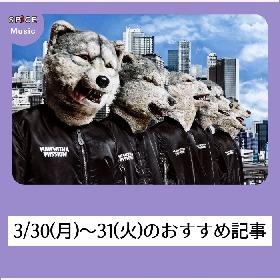 【ニュースを振り返り】3/30(月)〜31(火):音楽ジャンルのおすすめ記事