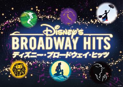 ブロードウェイスターがディズニー名曲の数々を歌う『ディズニー・ブロードウェイ・ヒッツ』2020年に再演が決定