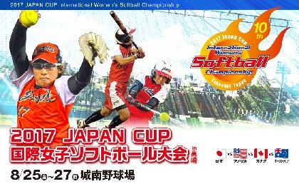 東京オリンピック前哨戦!? 宿敵アメリカを迎え撃つ『JAPAN CUP 国際女子ソフトボール大会in 高崎』