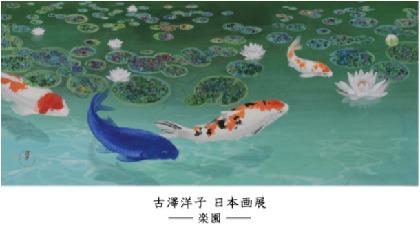 生命の奇跡と大切さをテーマに表現、『古澤洋子 日本画展 ―楽園―』が開催