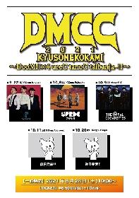 キュウソネコカミ、2年ぶりの対バンツアー、ゲスト解禁 さらにインテックス大阪3マン公演の詳細も発表