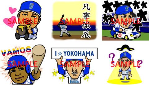 横浜DeNAベイスターズは、監督、選手、球団マスコットらがデザインされた初のLINEスタンプを発売した