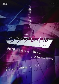 SEPTの6周年企画は完全新作、シンデレラをモチーフにした『シンデレイル』の上演が決定 福澤侑とSHIN(MADKID)がW主演
