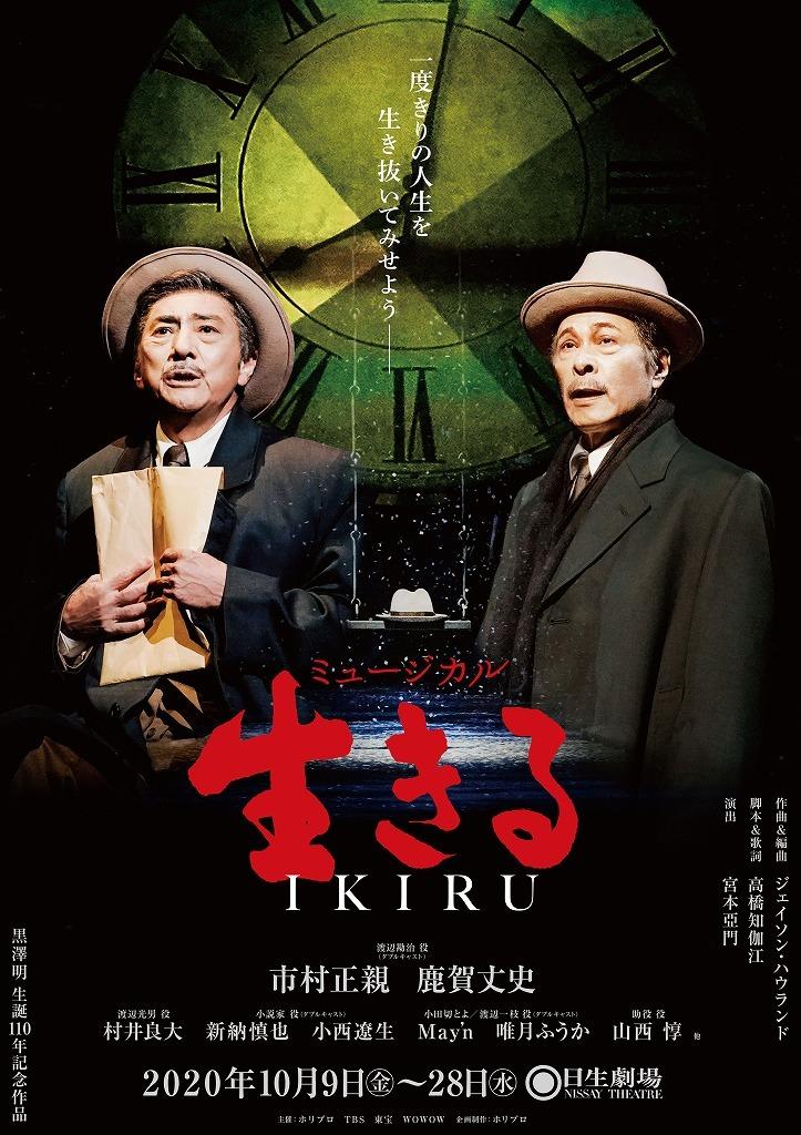 井川氏、梶山氏が関わった、ミュージカル『生きる』