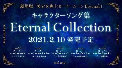 劇場版『美少女戦士セーラームーンEternal』キャラクターソング集 「Eternal Collection」の発売が決定