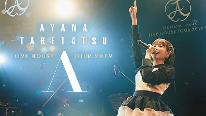 竹達彩奈の最新ライブ「LIVE HOUSE TOUR『A』」をU-NEXTが独占初配信、過去ライブも見放題