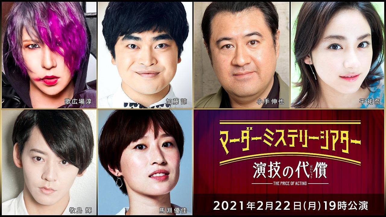 (上段左から) 歌広場淳(ゴールデンボンバー)、加藤諒、小手伸也、平祐奈(下段左から)牧島輝、馬淵優佳