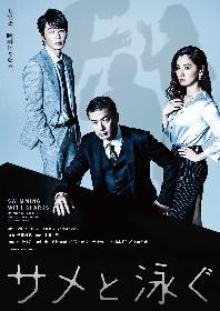 田中哲司、田中圭、野波麻帆ら出演 ハリウッドの裏側をブラックユーモア満載に描いた舞台『サメと泳ぐ』日本初上演