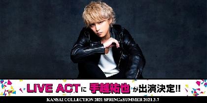 手越祐也が『KANSAI COLLECTION 2021 SPRING & SUMMER』に参戦 ライブアーティストとして初出演へ