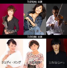 『めざましクラシックス サマースペシャル 2021』に、岩崎宏美、早見優、ジュディ・オング、太田裕美、清塚信也のゲスト出演が決定