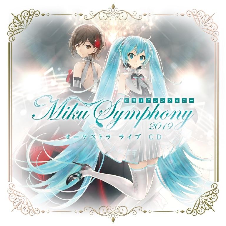 初音ミクシンフォニー~Miku Symphony 2019 オーケストラ ライブ CD(通常盤) (C)Crypton Future Media, INC. www.piapro.net