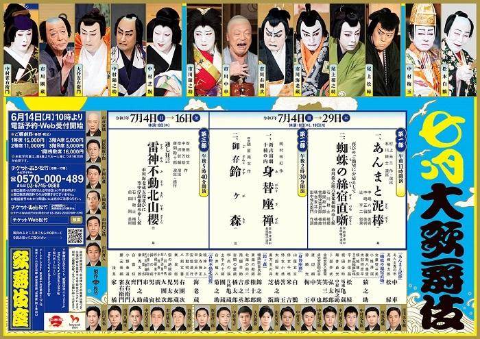 『七月大歌舞伎』