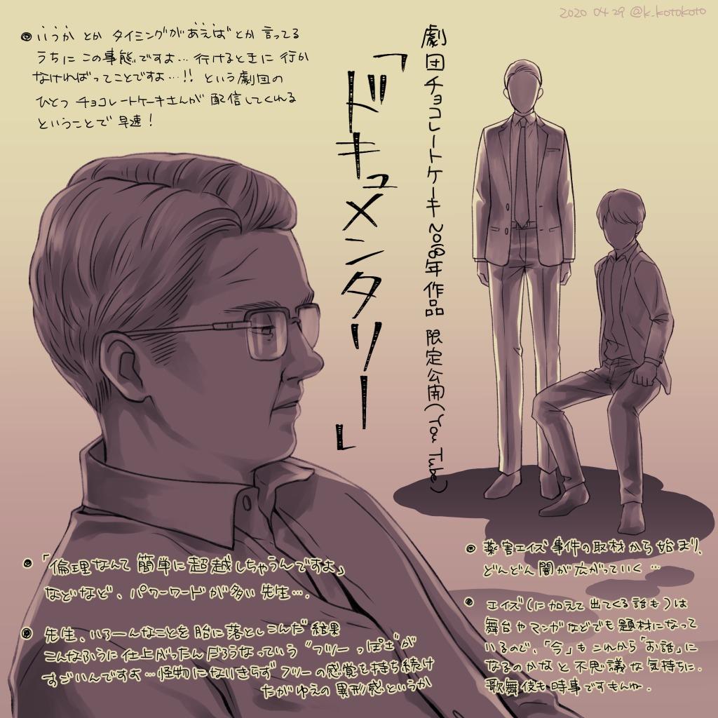 イラスト連載『カンゲキさん』vol.167 コメントイラスト