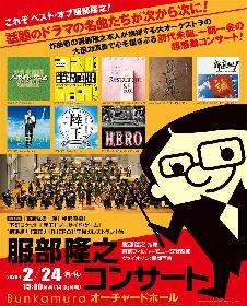 「王様のレストラン」「半沢直樹」「HERO」など大ヒットドラマを手掛けた服部隆之の楽曲をオーケストラ演奏で