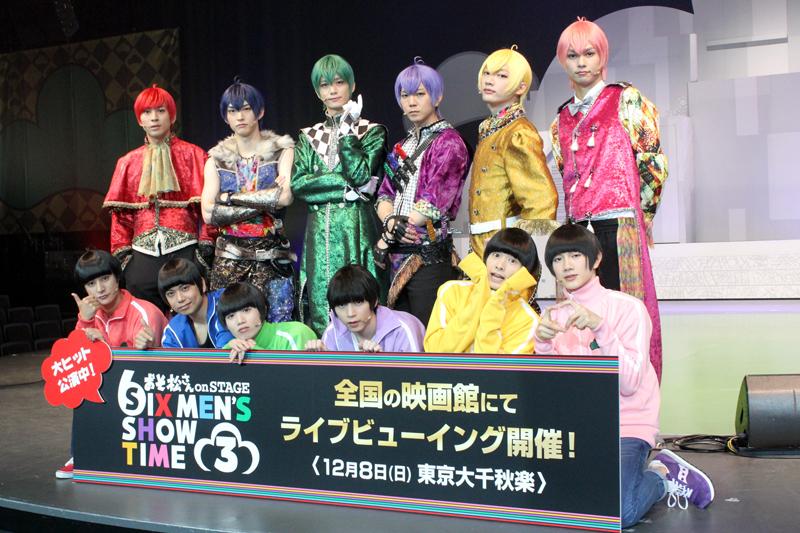 舞台『おそ松さん on STAGE ~SIX MEN'S SHOW TIME 3~』囲み会見より