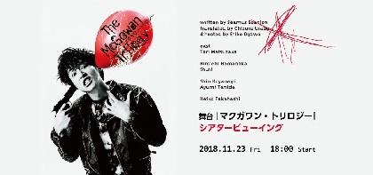 松坂桃李主演の舞台『マクガワン・トリロジー』が全国各地の映画館で一夜限り上映