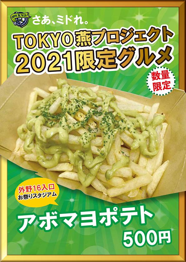 アボマヨポテト(税込500円)