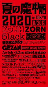 『夏の魔物2020 in TOKYO』にMONJU(ISSUGI 仙人掌 Mr.PUG)ら出演決定、スペシャルゲストで声優の宮村優子も登場