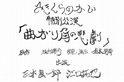 三木眞一郎・倉本朋幸のユニット「みきくらのかい」 特別公演『曲がり角の悲劇』を配信にて上演