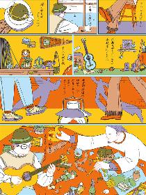 近藤良平(コンドルズ)×永積崇(ハナレグミ)『great journey 4th』横浜赤レンガ倉庫よりライブ配信が決定