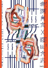 岩渕貞太×額田大志がコラボレーション 吉祥寺ダンスLAB.vol.2『サーチ』の上演が決定