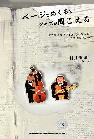 ジャズや文学、映画、演劇などを語り合う  音楽評論家・村井康司×書評家・岡崎武志オンライン対談イベントが開催