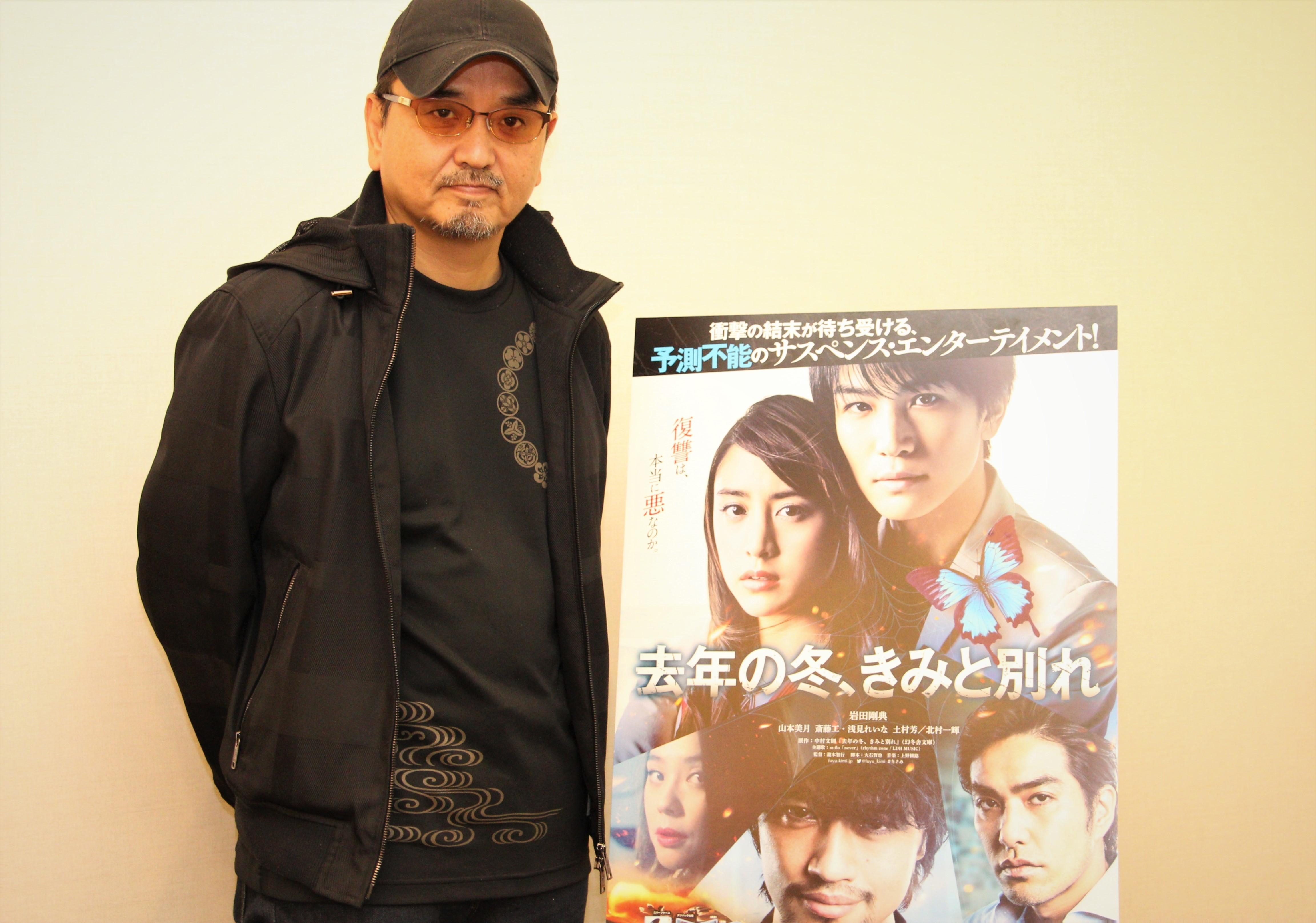 『去年の冬、きみと別れ』瀧本智行監督