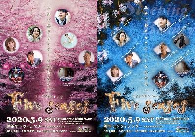 一青窈、HIDEBOH、美弥るりからが出演 Five Sensesが『Five Senses 1st performance』を上演