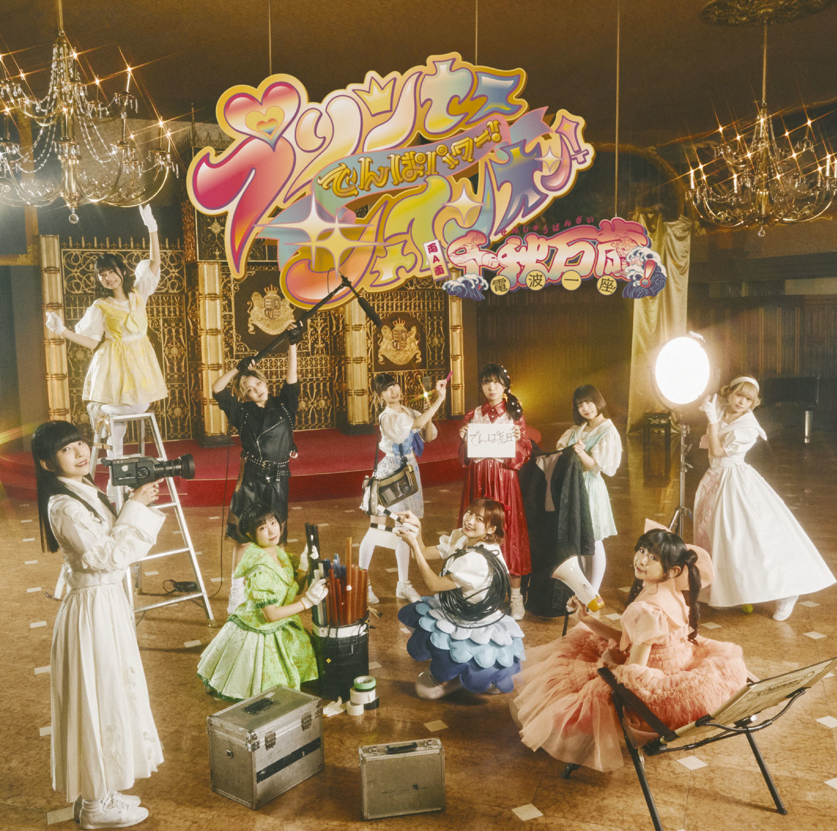 でんぱ組.inc Double A-Side Single「プリンセスでんぱパワー!シャインオン!/千秋万歳!電波一座!」